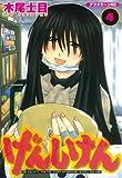げんしけん(4) (アフタヌーンコミックス)