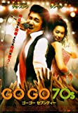 GOGO70s[DVD]