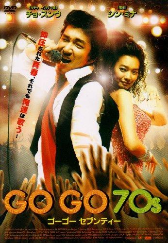 GOGO70s [DVD]