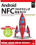 Android NFCプログラミング完全ガイド
