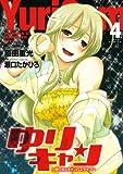 ゆりキャン 〜ゆりかのキャンパスライフ〜 4 (ジェッツコミックス)