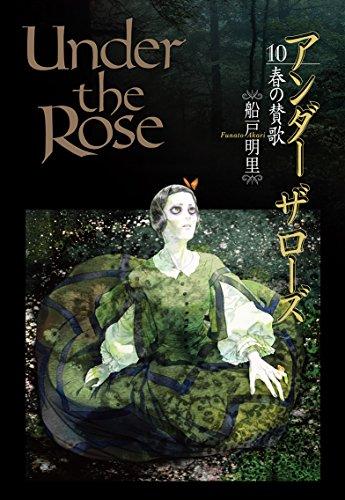 Under the Rose (10) 春の賛歌 (バーズコミックス デラックス)の詳細を見る