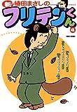 新フリテンくん(4) (バンブーコミックス 4コマセレクション)