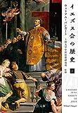 「イエズス会の歴史(上) (中公文庫)」販売ページヘ