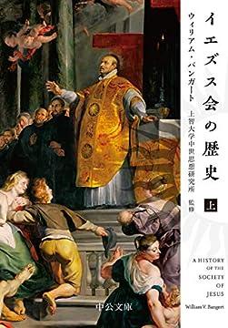 イエズス会の歴史(上) (中公文庫 ハ)