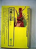 木馬と石牛―民族学の周辺 (1976年) (角川選書〈81〉)