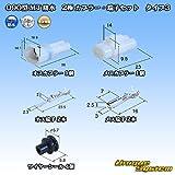 住友電装 090型 MT 防水 2極 カプラー・端子セット タイプ3