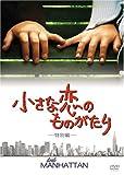 小さな恋のものがたり(特別編) [DVD]