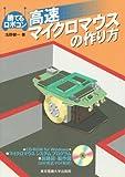 高速マイクロマウスの作り方―勝てるロボコン