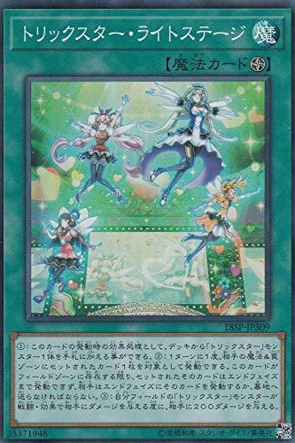 遊戯王 18SP-JP309 トリックスター・ライトステージ (日本語版 スーパーレア) SPECIAL PACK 20th ANNIVERSARY EDITION Vol.3