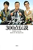 チーム・ブライアン 300点伝説
