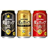 【Amazon.co.jp限定】 サッポロ 麦とホップ 3種24本 飲み比べセット [350ml×24本]