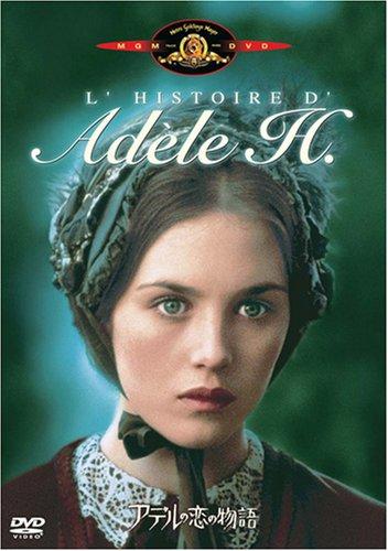アデルの恋の物語 [DVD]