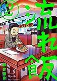 流れ飯 2 (芳文社コミックス)