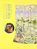 田中翼のアンティーク着物コレクション: モダンと粋を愉しむ