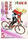 アオバ自転車店といこうよ! 5 (5巻) (ヤングキングコミックス)