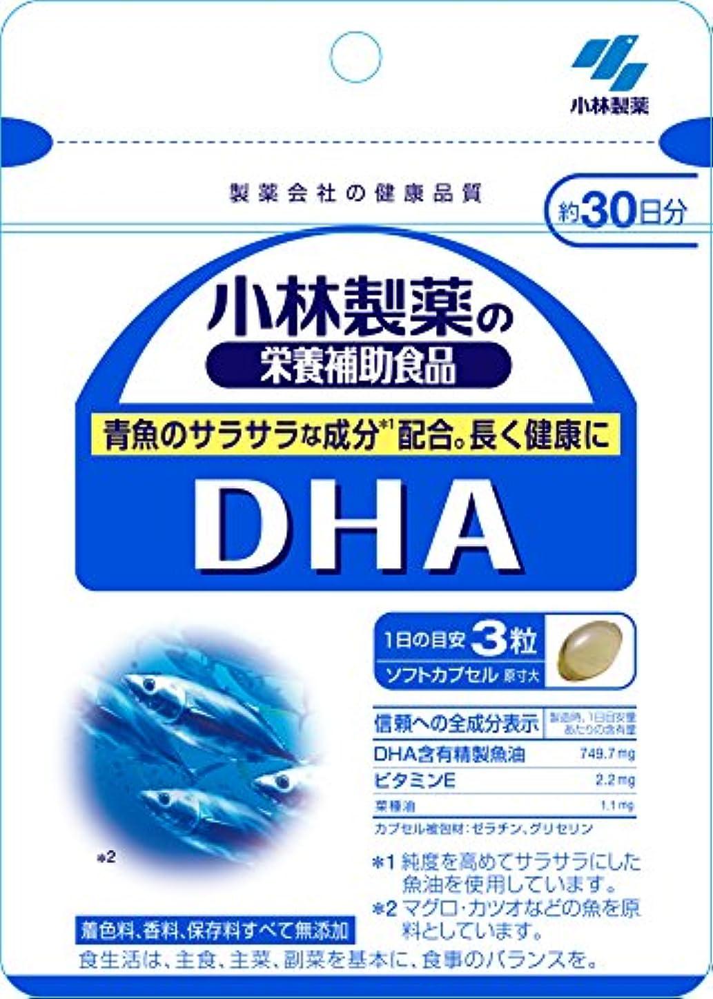 昼間言語学セットアップ小林製薬の栄養補助食品 DHA 約30日分 90粒