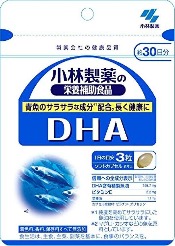 競合他社選手したがってリード小林製薬の栄養補助食品 DHA 約30日分 90粒