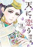 天に恋う 11 (ネクストFコミックス)