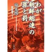 わが朝鮮総連の罪と罰 (文春文庫)