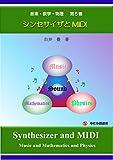 音楽・数学・物理 第5巻: シンセサイザとMIDI