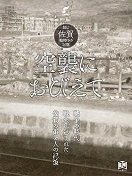[佐賀新聞社]の空襲におびえて 刻む 佐賀・戦時下の記憶 (ニューズブック)