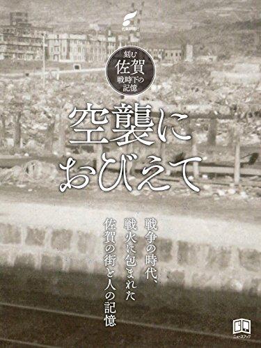 空襲におびえて 刻む 佐賀・戦時下の記憶 (ニューズブック)