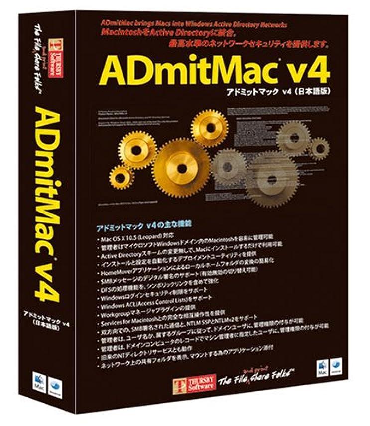 防腐剤仕事に行く反応するADmitMac v4