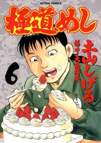 極道めし : 6 (アクションコミックス)