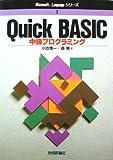 Quick BASIC―中級プログラミング (Microsoft Languageシリーズ)