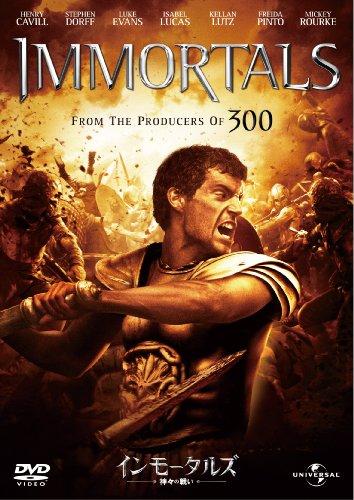 インモータルズ -神々の戦い- [DVD]の詳細を見る