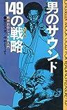 男のサウンド149の戦略―精神的おしゃれ学入門 (1974年) (ムックの本)