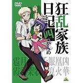 狂乱家族日記 四かんめ [DVD]