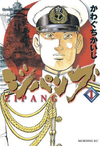 ジパング(1) (モーニングコミックス)の詳細を見る