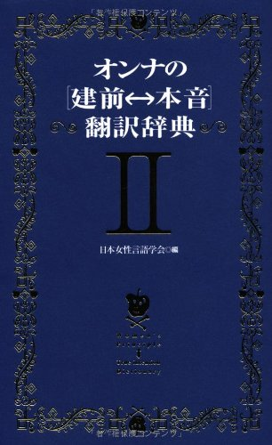 オンナの[建前⇔本音]翻訳辞典IIの詳細を見る