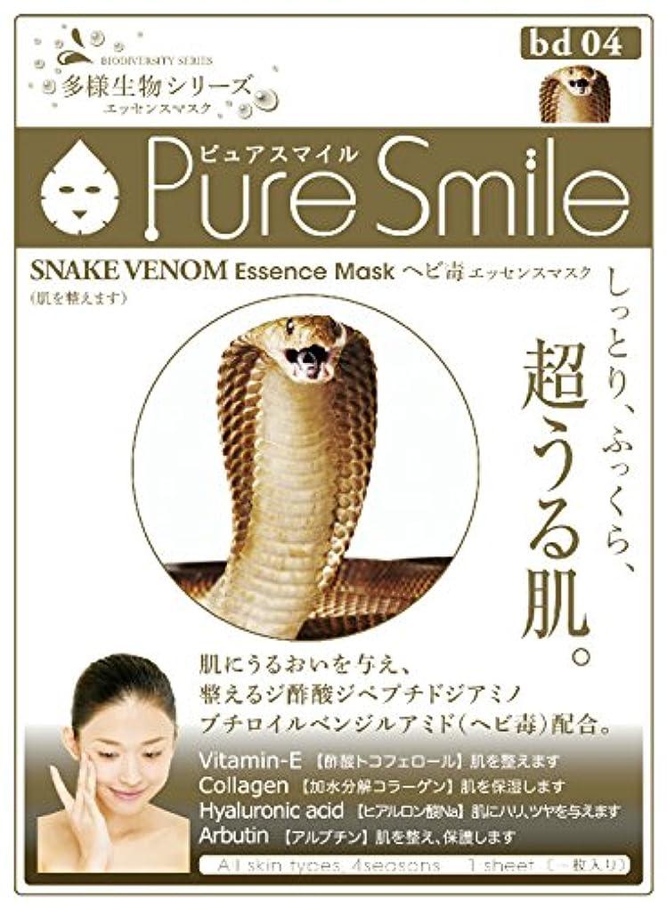 篭不要ぎこちないPure Smile エッセンスマスク ヘビ毒 23ml?30枚