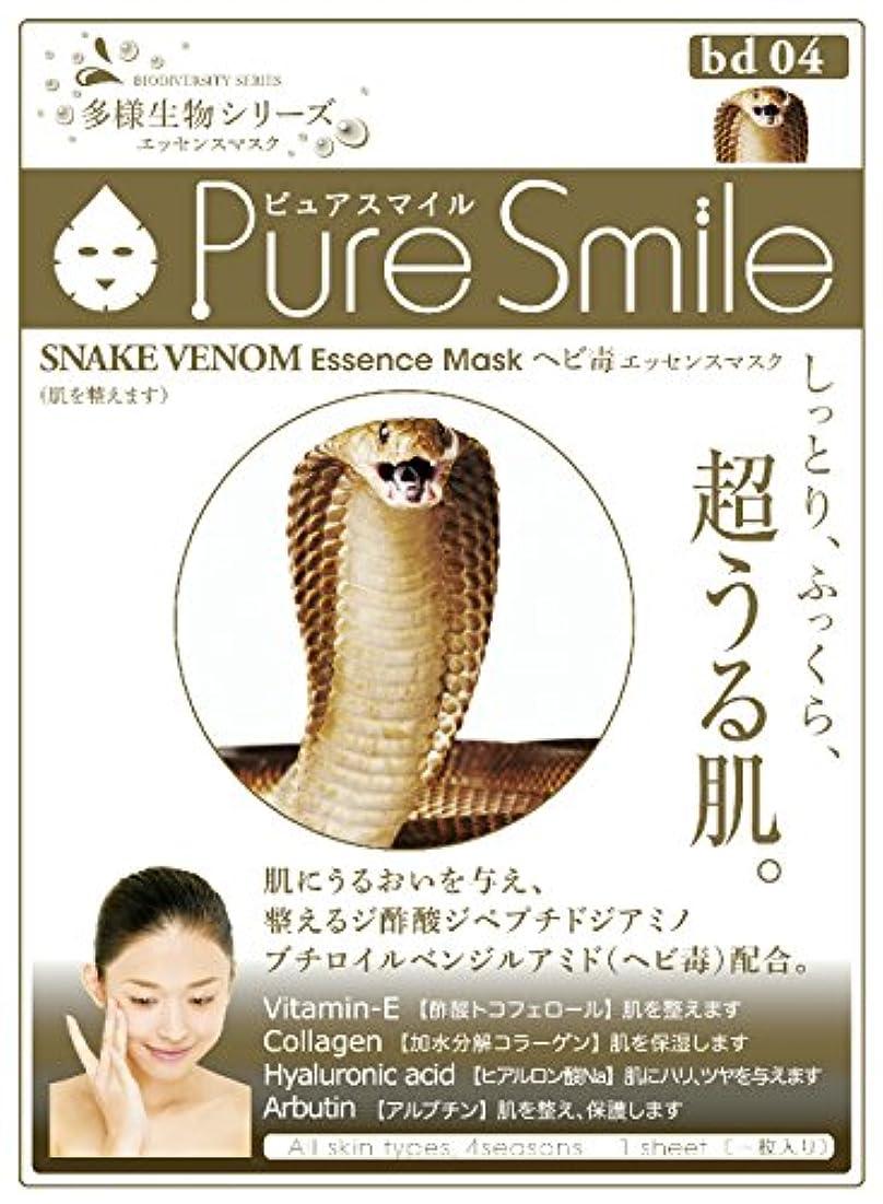 好奇心盛トランスミッションバーマドPure Smile エッセンスマスク ヘビ毒 23ml?30枚