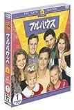 フルハウス<シックス> セット1[DVD]