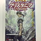封印伝説クリスタニア (電撃文庫)