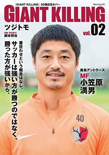 [画像:GIANT KILLING Jリーグ50選手スペシャルコラボ(2) (モーニングコミックス)]