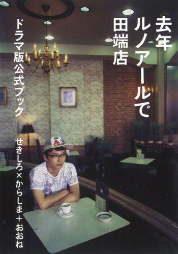 去年ルノアールで 田端店 -ドラマ版公式ブック-の詳細を見る