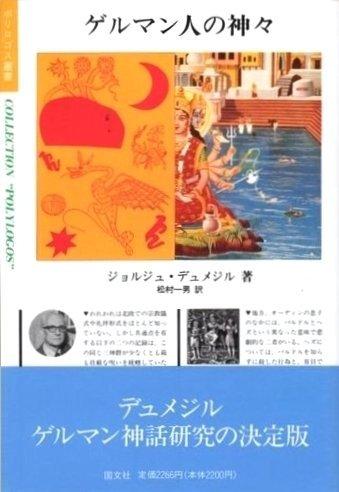 ゲルマン人の神々 (ポリロゴス叢書)の詳細を見る