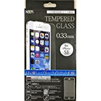 ガラスフィルムiPhone SE用0.33mm ブルーライトカット NBGF-IPSE-N033-BLC