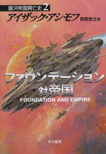 ファウンデーション対帝国 ―銀河帝国興亡史〈2〉 (ハヤカワ文庫SF)