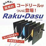 コードリール ラクダス NDC-5001 [ラク・ダス] Raku-Dasu