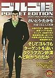 ゴルゴ13 楼蘭・さまよえる死神 (SPコミックス)