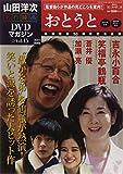 山田洋次・名作映画DVDマガジン vol.15