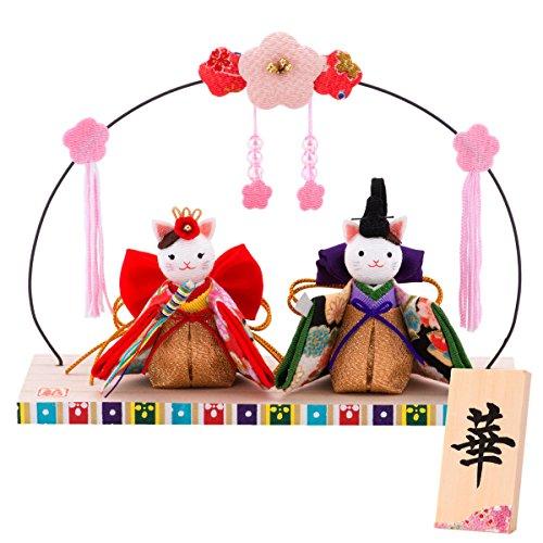 (ファンファン) FUN fun 雛人形 ひな人形 コンパクト ちりめん 開花猫雛 間口18x奥行6x高さ14.5cm 名入れ 撫子