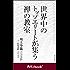 世界中のトップエリートが集う禅の教室 (角川ebook nf) (角川ebook nf)