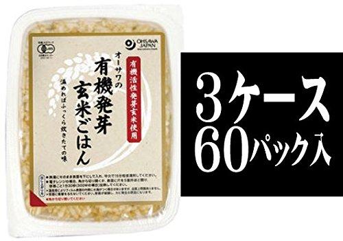 無農薬 無添加 ご飯パック★有機発芽玄米ごはん160g×60個★常温で1年★有機活性発芽玄米使用(秋田・山形産)★温めるだけで手軽に食べられます